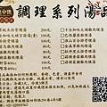 甕中甕 炭火煨湯_191104_0007.jpg