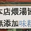 甕中甕 炭火煨湯_191104_0010.jpg