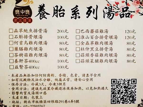 甕中甕 炭火煨湯_191104_0009.jpg