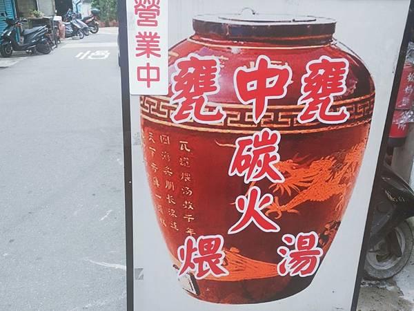 甕中甕 炭火煨湯_191104_0013.jpg