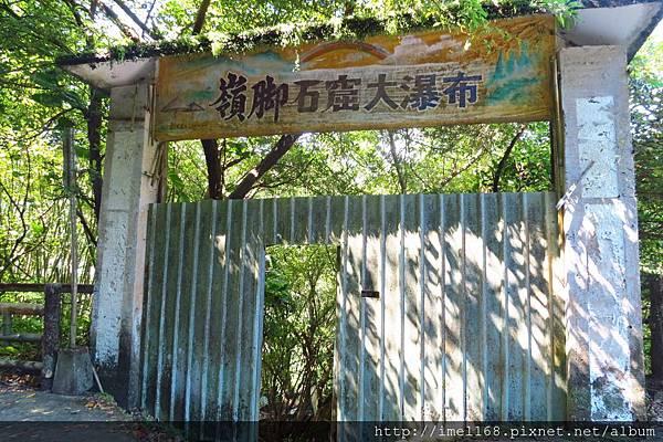 平溪(嶺、菁) 033