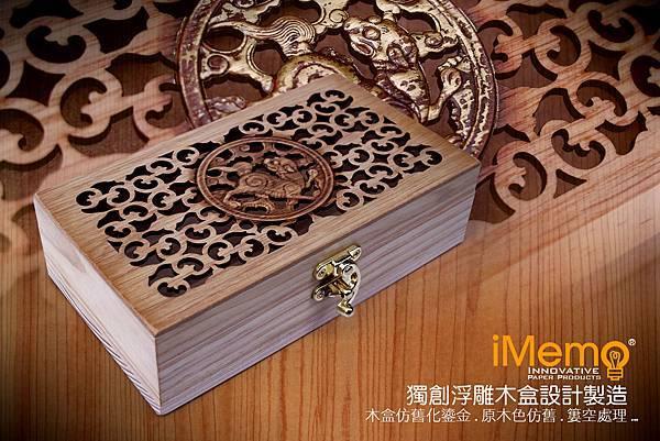木盒.jpg