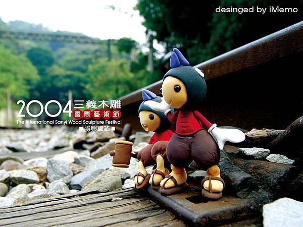 2004三義木雕節-1.jpg