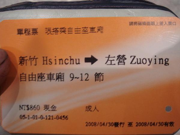 第一張紀念車票.JPG