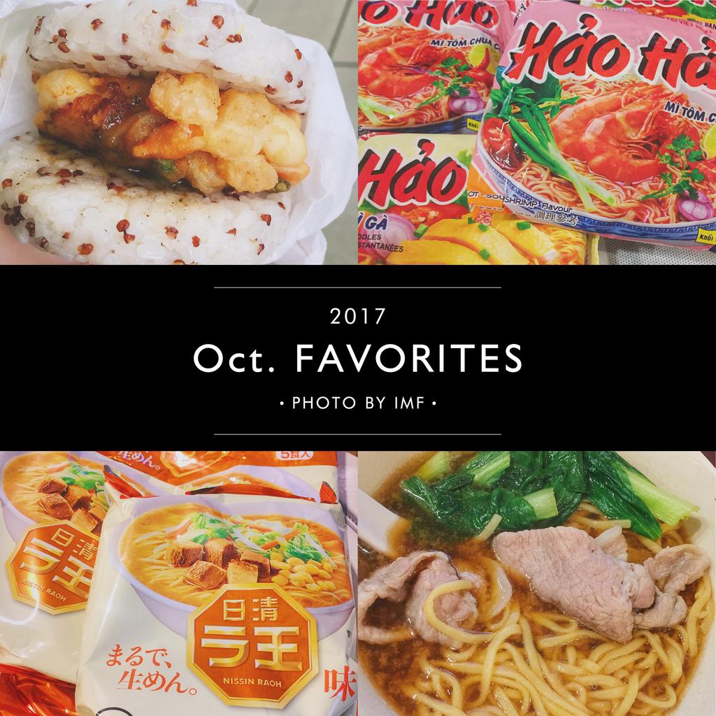 10月美食最愛.png