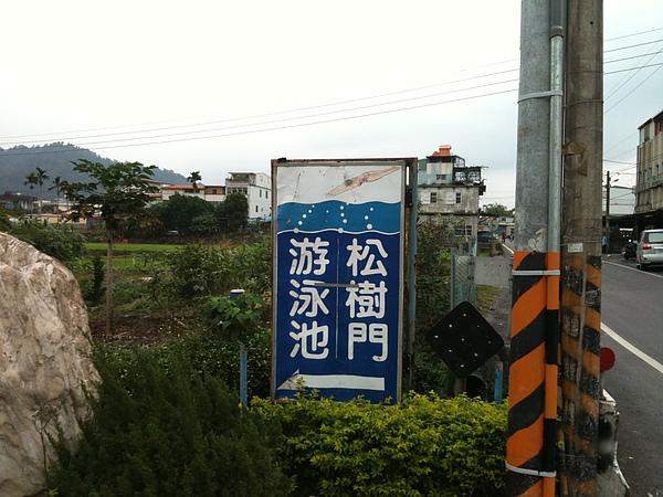 松樹門.JPG