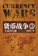 貨幣戰爭三.jpg