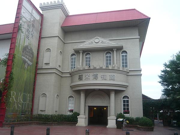 稻米博物館.JPG