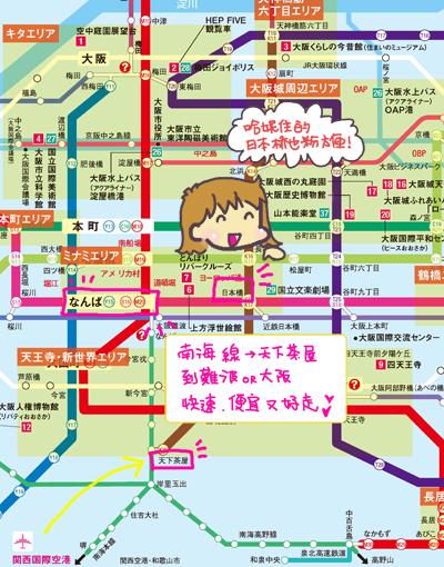 大阪空港到天下茶屋.jpg