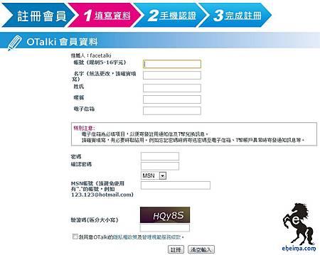 OTalki免費申請會員