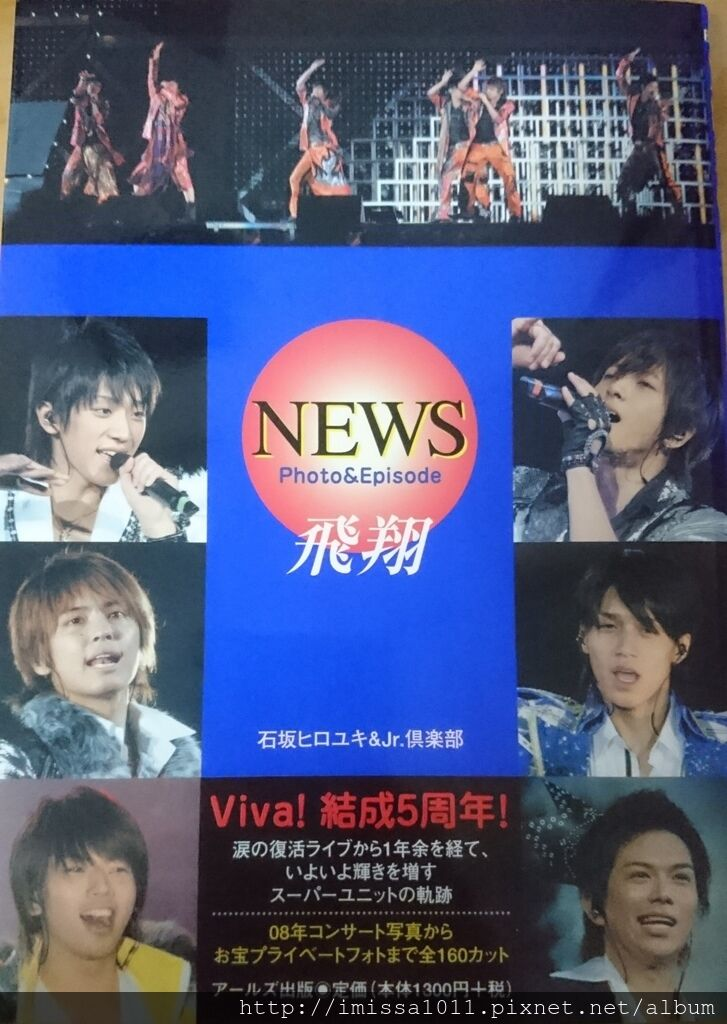 NEWS photo & episode飛翔.JPG