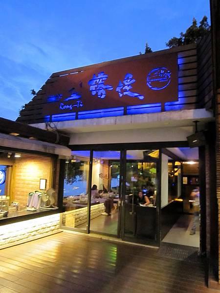 淡水-水灣餐廳榕堤