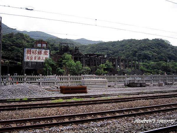 從站內看煤廠