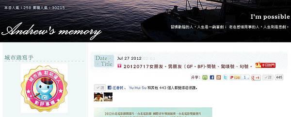 全螢幕擷取 2012811 下午 060132