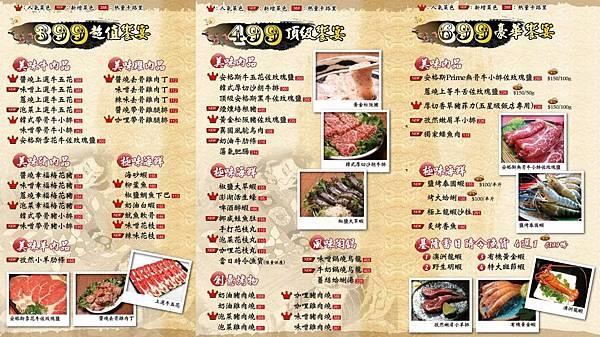 燒肉眾菜單電子檔 (1)