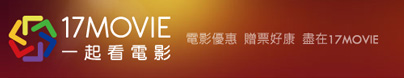 17MOVIE_上影達人文末