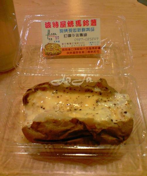 波特屋烤馬鈴薯1