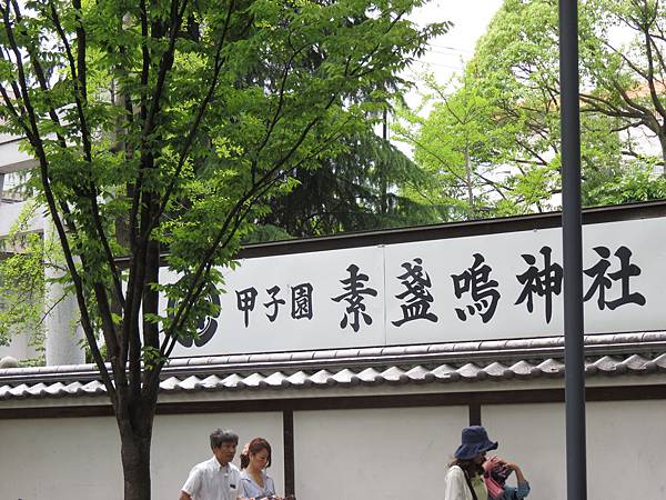 2015京都大阪0606-甲子園 (137).jpg