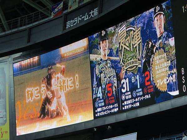 2015京都大阪0609-大阪巨蛋 (45-5.jpg
