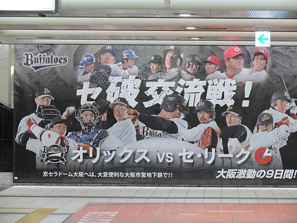 2015京都大阪0609-大阪巨蛋 (114).jpg