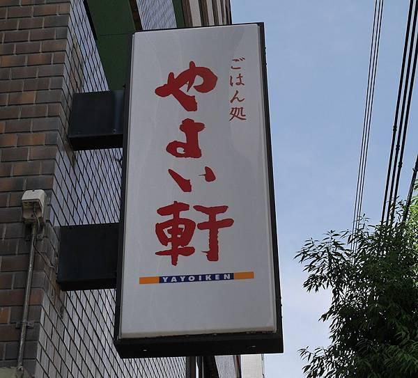 2015京都大阪0607 (01).JPG