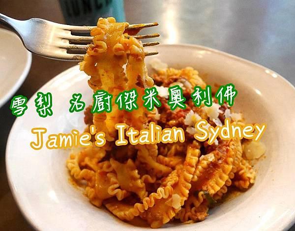 [食記] 澳洲雪梨【Jamie's Italian Sydney】名廚傑米奧利佛義大利餐廳Jamie Oliver.平價午餐