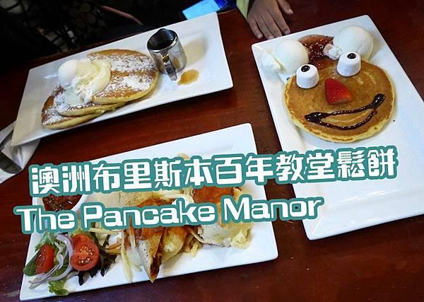 [食記] 澳洲布里斯本 The Pancake Manor百年歷史教堂鬆餅.布里斯本布里斯班特色餐廳美食甜點早餐宵夜