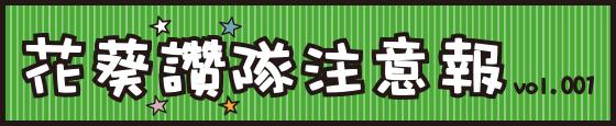 花葵讚隊注意報-1-0709-1.png