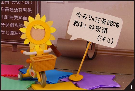 花葵讚隊注意報-1-0709-2.png