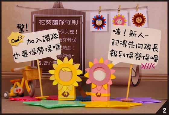 花葵讚隊注意報-1-0709-3.png