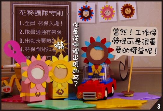 花葵讚隊注意報-1-0709-4.png