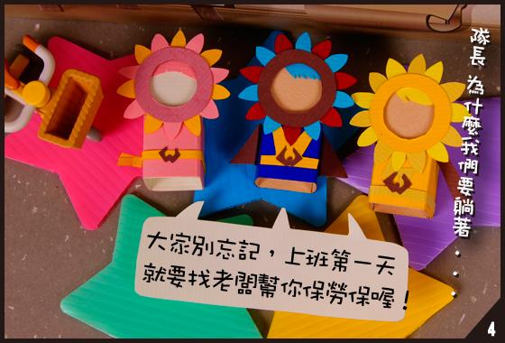 花葵讚隊注意報-1-0709-5.png