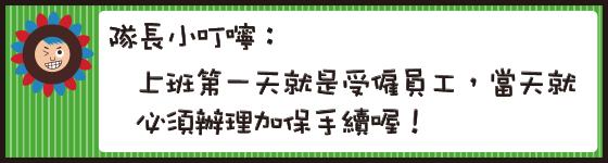 花葵讚隊注意報-1-0709-6.png