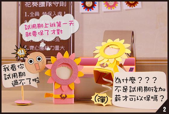 花葵讚隊注意報-2-0716-3.png