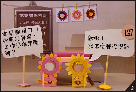 花葵讚隊注意報-2-0716-4.png