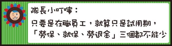 花葵讚隊注意報-2-0716-6.png
