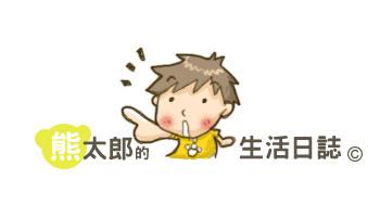熊太郎踹共職災權益1207-1.jpg