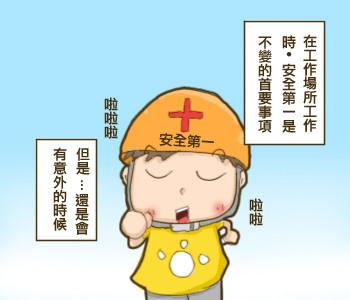 熊太郎踹共職災權益1207-2.jpg