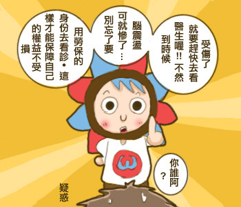 熊太郎踹共職災權益1207-5.jpg