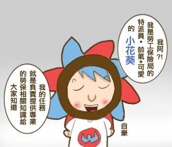 熊太郎踹共職災權益1207-6.jpg