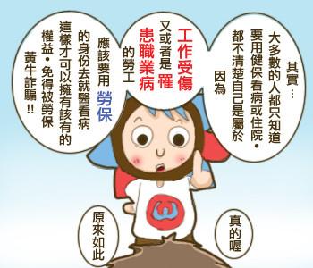 熊太郎踹共職災權益1207-7.jpg