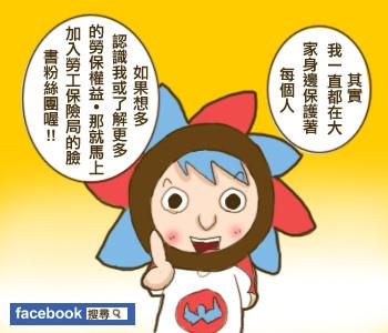 熊太郎踹共職災權益1207-9.jpg