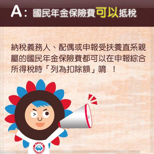 節稅新法寶0220-2.jpg