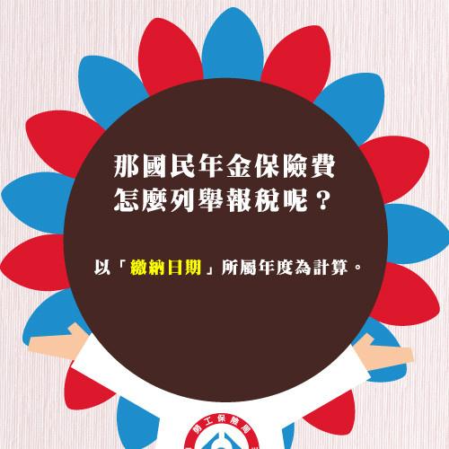 節稅新法寶0220-3.jpg