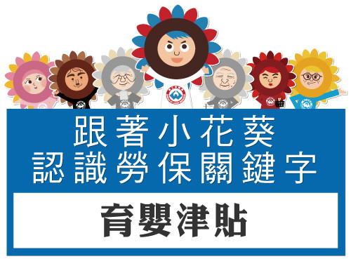 [認識關鍵字] 育嬰津貼1109.jpg