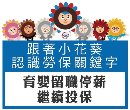 [認識關鍵字] 育嬰留職停薪繼續投保1109.jpg