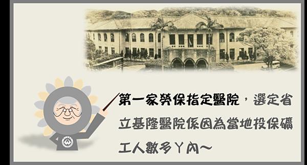 [勞保的第一次] 第一家勞保指定醫院開辦1031.jpg