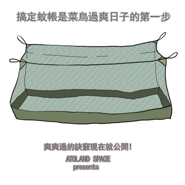 蚊帳折法01