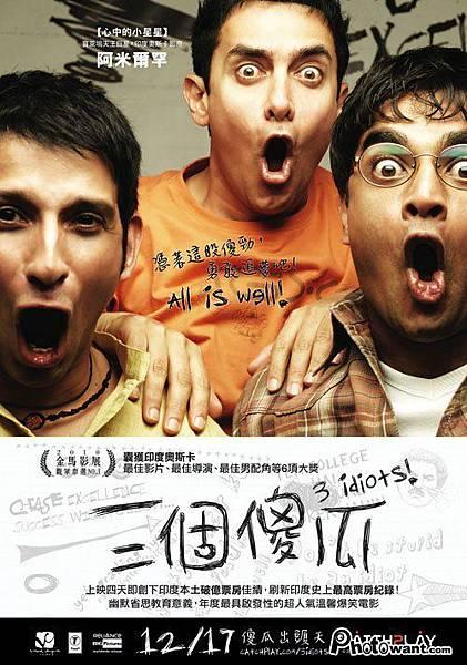 三個傻瓜(3 Idiots)