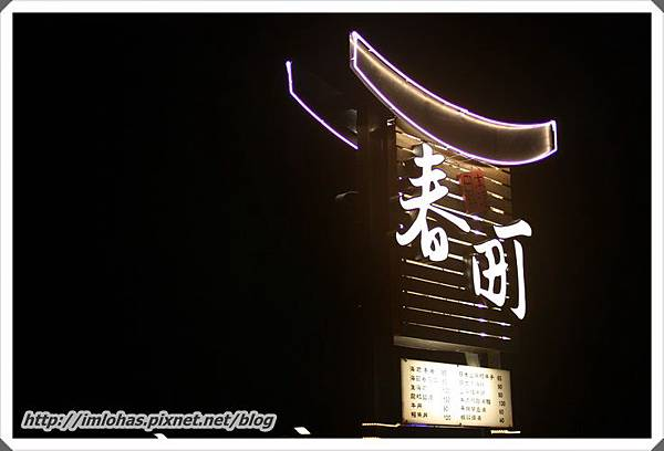 2011-07-02 嘉義春町日本料理025.JPG
